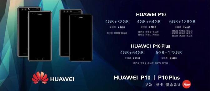 Huawei P10 prezzo caratteristiche